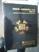 泓盛2011秋季拍卖会:纸醉风华--松清堂重要私人收藏纸杂文献