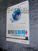 第日一站《复制互联网之二----2011年全球最值得模仿的100个网站》2011年一版一印5000册[D1-3-3]
