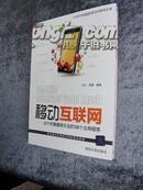 《移动互联网----2011年最值得关注的100个应用程序》2011年一版一印5000册原价45元[D1-3-3]