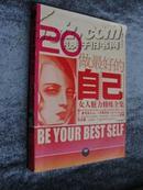 任月圆著《做最好的自已----女人魅力修炼全集》16开本私藏九品强2008年一版一印[D1-3-3]