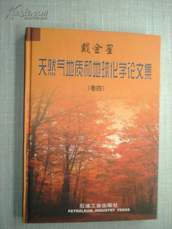 【戴金星签名本】天然气地质和地球化学论文集 卷四 印量1000册精装16开