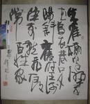 河北定州 中国书法家协会会员【 任义明 】 书法作品 原裱立轴!
