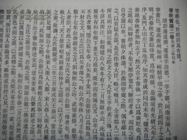 续修四库全书总目提要(经部上下)(精装)
