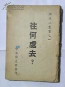 往何处去?中华传道会-1948年