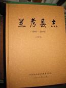 兰考县志(1990-2003)评审稿