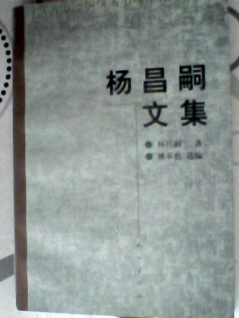 杨昌嗣文集