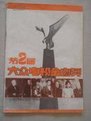 大众电视1984年第7期:第二届大众电视金鹰奖