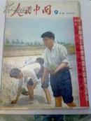 《人民中国》(1973年9月号日文版)安徽省自然改造成果和黑龙江密林特集