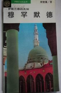 伊斯兰文化丛书 伊斯兰教的先知-穆罕默德