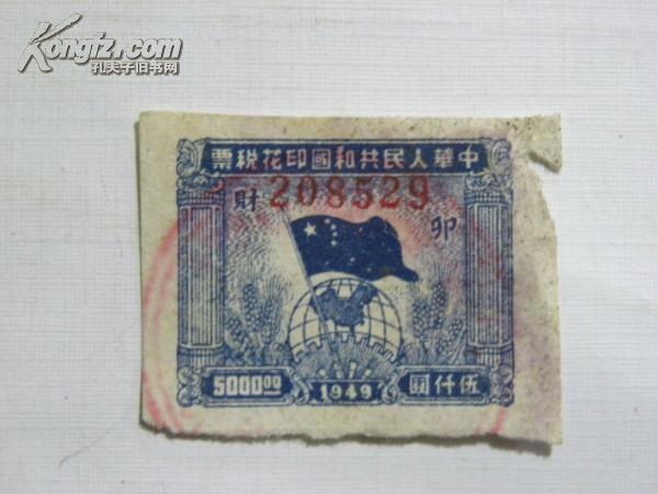 中华人民共和国印花税票-5000元(1949年)