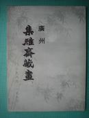 广州集雅斋藏画(1983-1993)