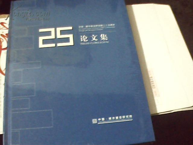 中国城市建设研究院二十五周年论文集和纪念集(2本合售未开封) 精装-