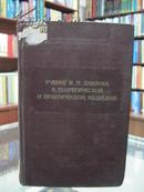 理论与实践医学中的巴甫洛夫学说    外文版
