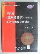 平狄克《微观经济学》(第4和5版)笔记和课后习题详解