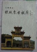 古坛仅存: 悦城龙母祖庙