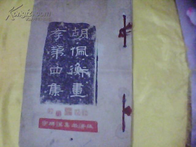 胡佩衡花村第四集(张海若集汉碑字)