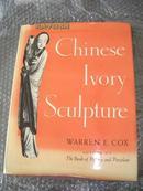 1946年出版《中国象牙雕刻》英文版
