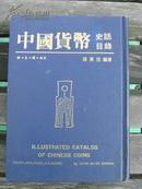 中国货币史话目录:银、金、镍、铝篇(张惠信)