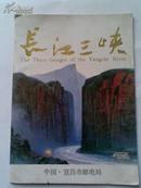 长江三峡邮票及小型张邮折