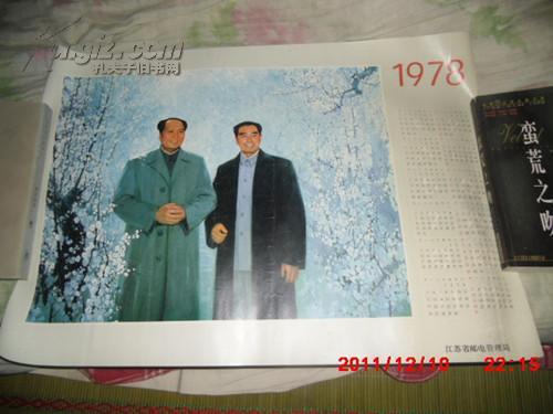 1978年年画 毛主席和周总理(52*37cm)