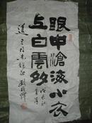 名人墨迹中国书协理事,安徽书协名誉主席 刘夜烽 书法作品一幅