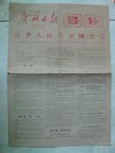 号外:1975年1冄19曰广州日报号外 [中华人民共和国宪法]