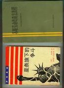 苏联劳动改造法教程    【32开本 综合西 1--3 书架】
