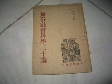 通俗社会科学二十讲【 1936年10月19日一版一印】品好
