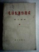 毛泽东著作选读(战士读本)1983年1版昆明1印