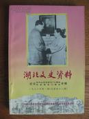 湖北文史资料[总第48辑] 纪念孙中山先生诞生130周年 辛亥革命八十五周年专辑