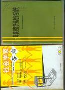 社会学家茶座 [总第五辑 2003.4]   【32开本 综合西 1--3 书架】