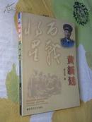 【将军铭印签赠本】百战将星黄新廷【55年开国中将 曾任成都部队司令员 装甲兵司令员 01年一版一印 印数5000册】
