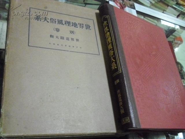世界地理风俗大系(别卷)《世界遗址大观》昭和六年十月二十五日发行,内附大量珍贵图片