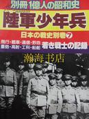 一亿人的昭和史日本的战史别卷--日本陆军少年兵