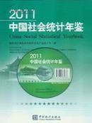 2011中国社会统计年鉴
