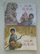 儿女风尘记上下册全(1985年6月一版一印馆藏品 品好包挂邮)