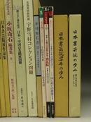 日本书艺院2001-2004院展作品集、创立40、50周年集