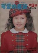 可爱的童装1989.第3辑