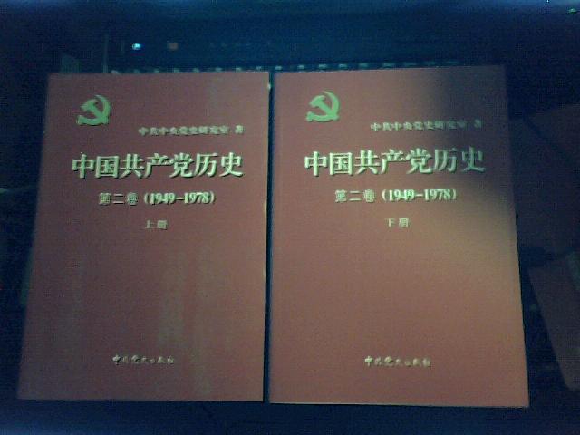 《中国共产党历史·第二卷(1949--1978)》(上下册)
