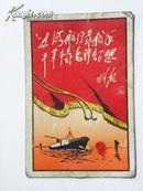 (年历卡)1969年年历-大海航行靠舵手 干革命靠毛泽东思想 林彪
