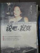 《告别寂寞》+《说吧,寂寞》+《说吧,爱情》胡晓梅三部书/3册合售  包邮/