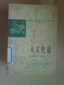 中国科技史话丛书 天文史话 本书编写组 上海科技出版社 馆藏