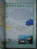 福建省旅游地图册  A号