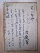 验方新编 李毓清著三十七年修