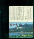 80年代明信片.<颐和园>万寿山10枚全