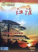 江淮2004年第1期·创刊号(安徽省委机关刊物)