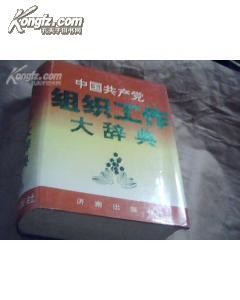 中国共产党组织工作大辞典 95-10品相 大16开 精装 程宝山 正版未阅 库存10本