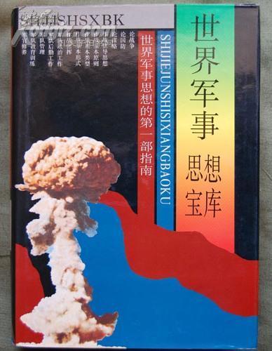 世界军事思想的第一部指南世界军事思想宝库 16开 1372页大厚本 硬精装10品 库存30本 原价78元