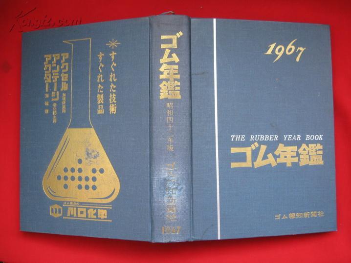 橡胶年鉴 昭和42年版