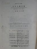 化学工业年鉴 昭和52年版 日文原版
